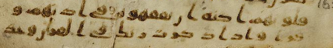An example of an early Qur'anic manuscript without dots (some vowelling was added later - in red)